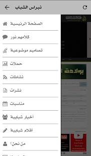 نبراس الشباب - screenshot