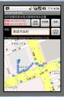 Screenshot of GPS find my love( phone)