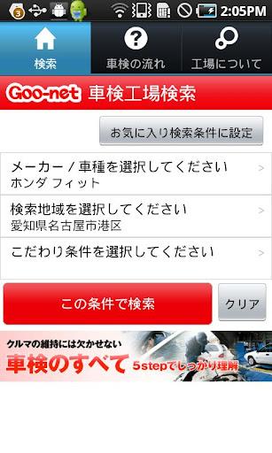 Goo-net車検:車検店舗を簡単検索!予約や一括見積りも可