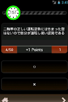 Screenshot of 無料500問原付免許試験問題集