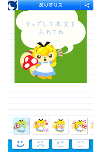 ChatPet for Mobage - screenshot