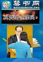 Screenshot of 《真实的江泽民》
