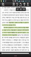 Screenshot of U+북마켓 [초고속 이북/만화 업데이트~!]