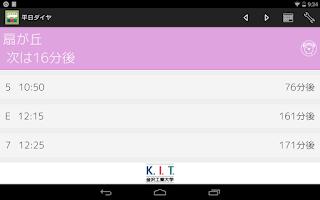 Screenshot of KIT BUS - 金工大シャトルバスが来るまであと何分?