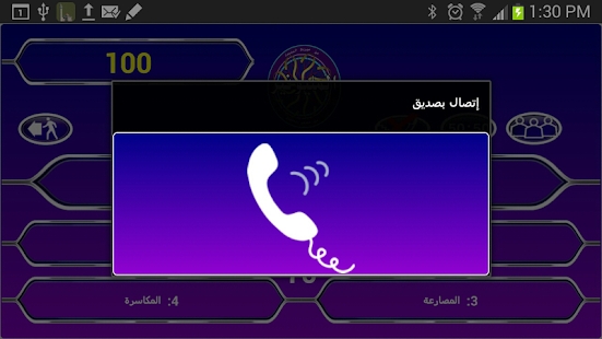 Game من سيربح المليون - إصدار ذهبي apk for kindle fire
