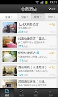 Screenshot of 美团酒店
