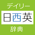 デイリー日西英・西日英辞典(三省堂) icon