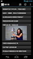 Screenshot of 墙外楼