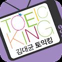 EBS FM 김대균토익킹 (2011.11월호)