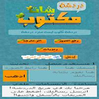 Screenshot of دردشة شات مكتوب