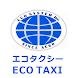 エコタクシー専用配車アプリ「エコタクシー」料金関東最安!!!