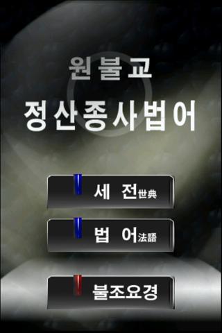 The Scripture of Jeongsan