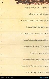 Download divan of hafez apk on pc download android apk for Divan e hafez