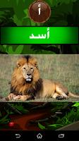 Screenshot of حديقة الحيوانات