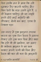 Screenshot of Baital Pachisi in Hindi