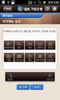 Screenshot of IBK ONE뱅킹 기업 - 스마트뱅킹