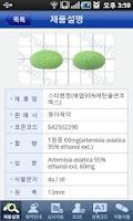 Screenshot of 약품정보검색 - 드럭인포(Druginfo)