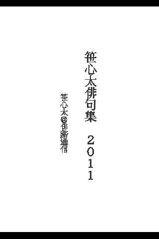 句集2011 笹心太