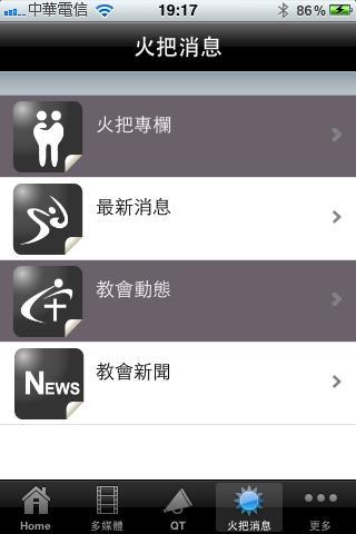 【免費教育App】火把行道會 APP-APP點子