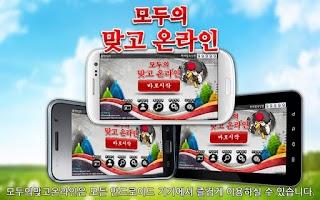 Screenshot of 모두의맞고온라인