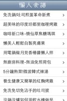 Screenshot of 懶人食譜