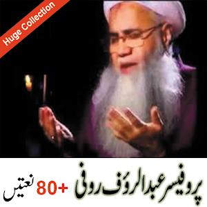 Abdul Rauf Roofi Naats, Naat Collection Download