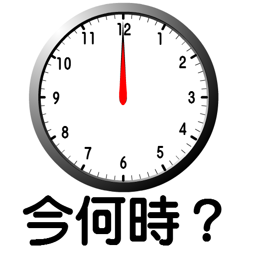 今何時? LOGO-APP點子