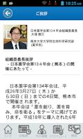 Screenshot of 日本薬学会第134年会