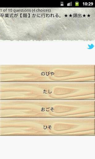 クイズで覚える!高校受験国語漢字Lite【無料版】