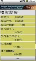 Screenshot of 送っていくら~送料比較