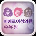 미애로 여성의원 수유점 icon