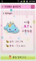 Screenshot of 날씨 음성 인식 153웨더 기상청 기상