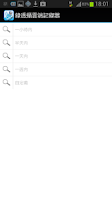Screenshot of Lts Cloud Recorder