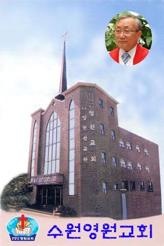 【免費媒體與影片App】영원교회-APP點子