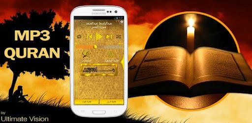 Terjemahan Al-Quran -  apk apps