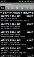 Screenshot of Korean Taximeter(old)