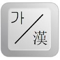Sino Korean Keyboard icon