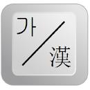 Sino Korean Keyboard file APK Free for PC, smart TV Download