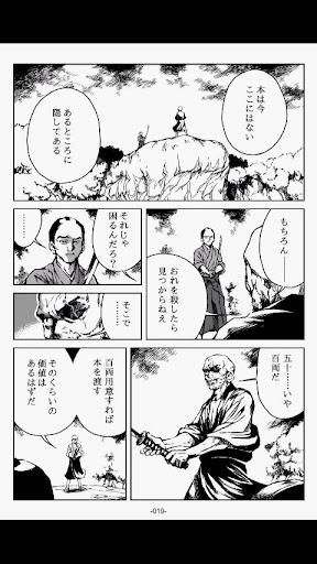 玩免費漫畫APP|下載(3)Tales of Kurikara /Japanese app不用錢|硬是要APP