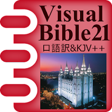 VisualBible21 口語訳聖書&KJV ++