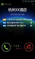 Screenshot of 搜狗号码通