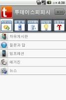 Screenshot of 투데이스피피시