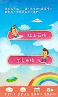 Screenshot of 幼兒發展檢測