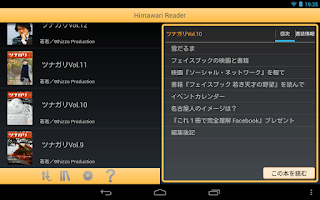 Screenshot of Himawari Reader