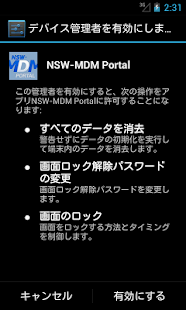 NSW-MDM Portal - screenshot