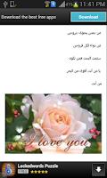 Screenshot of اجمل الخواطر الحزينة
