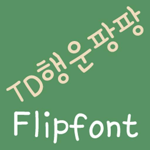 TDLuckyPangPang KoreanFlipFont 個人化 LOGO-阿達玩APP