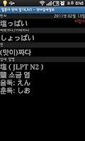 Screenshot of 일본어 단어 암기(JV)