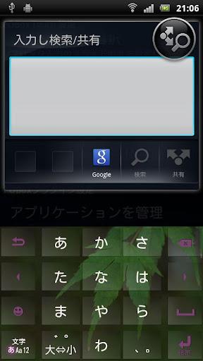 POBox4.1用のスキンβ~紅葉 緑 ~