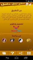 Screenshot of نصائح لكل حامل